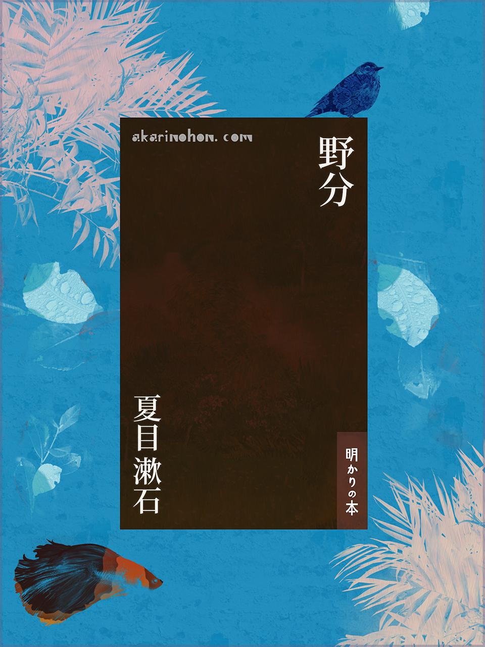 0000 - 野分(11) 夏目漱石
