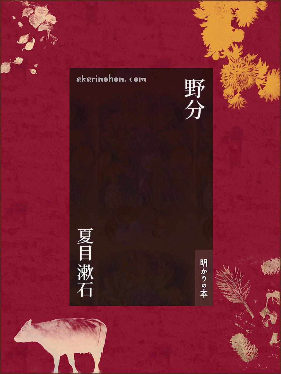 0000 - 野分(12) 夏目漱石