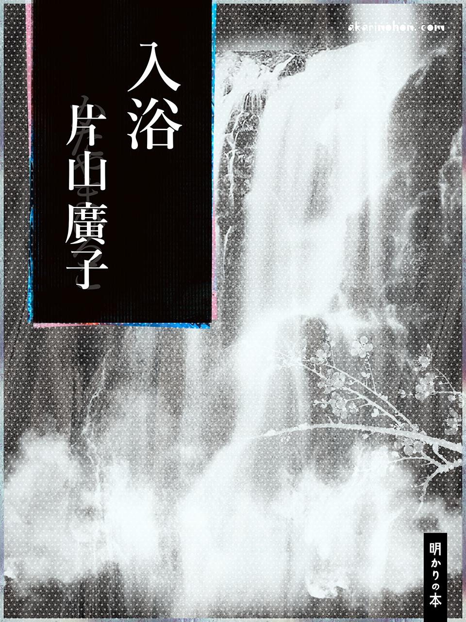 0000 - 入浴 片山廣子
