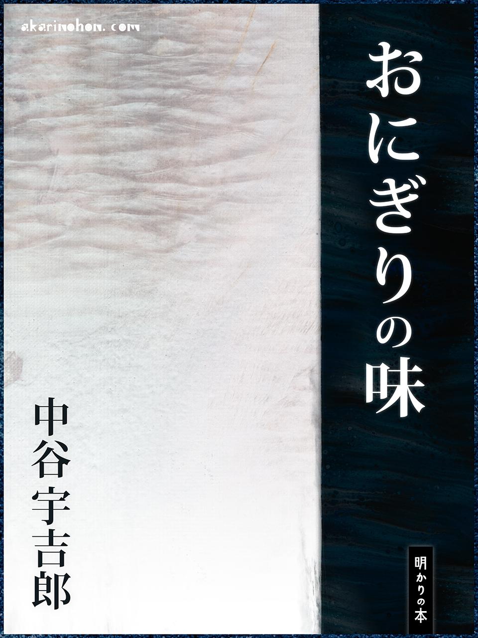 0000 - おにぎりの味 中谷宇吉郎