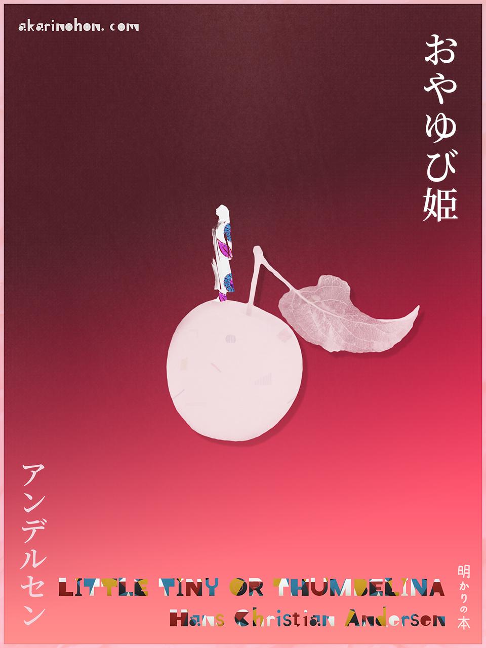 0000 - おやゆび姫 アンデルセン