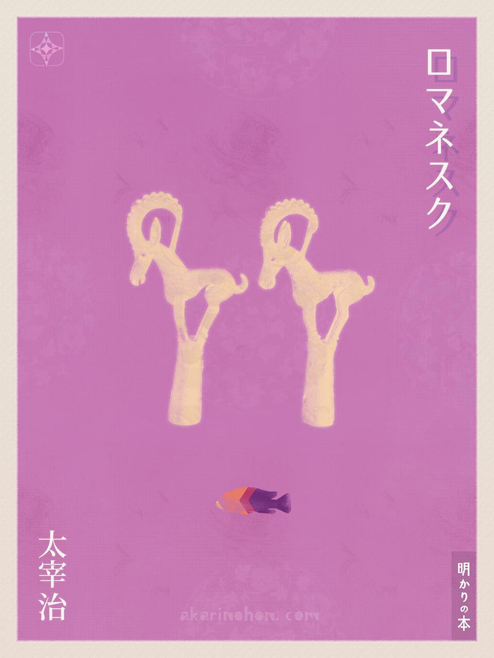 0000 - ロマネスク 太宰治