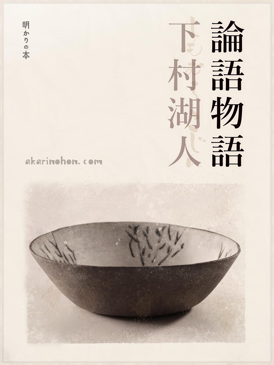 0000 - 論語物語(2) 下村湖人