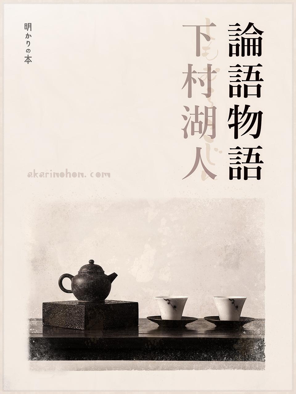 0000 - 論語物語(3) 下村湖人