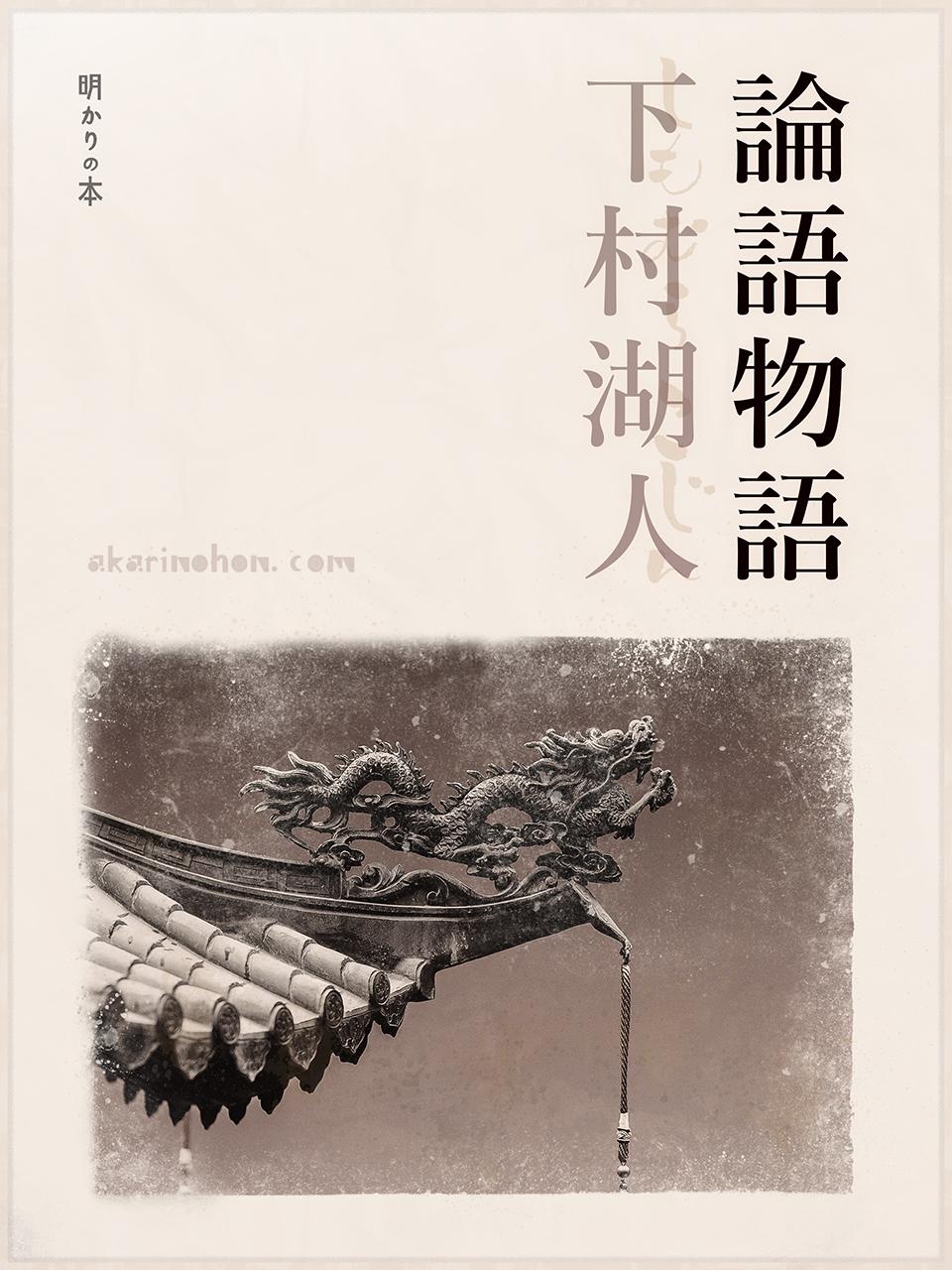 0000 - 論語物語(4) 下村湖人