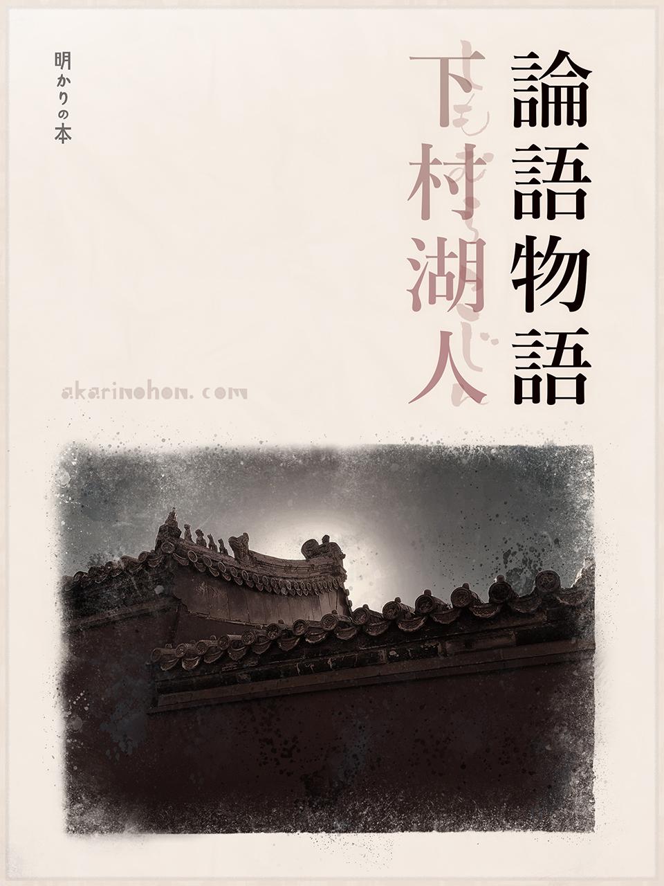 0000 - 論語物語(6) 下村湖人