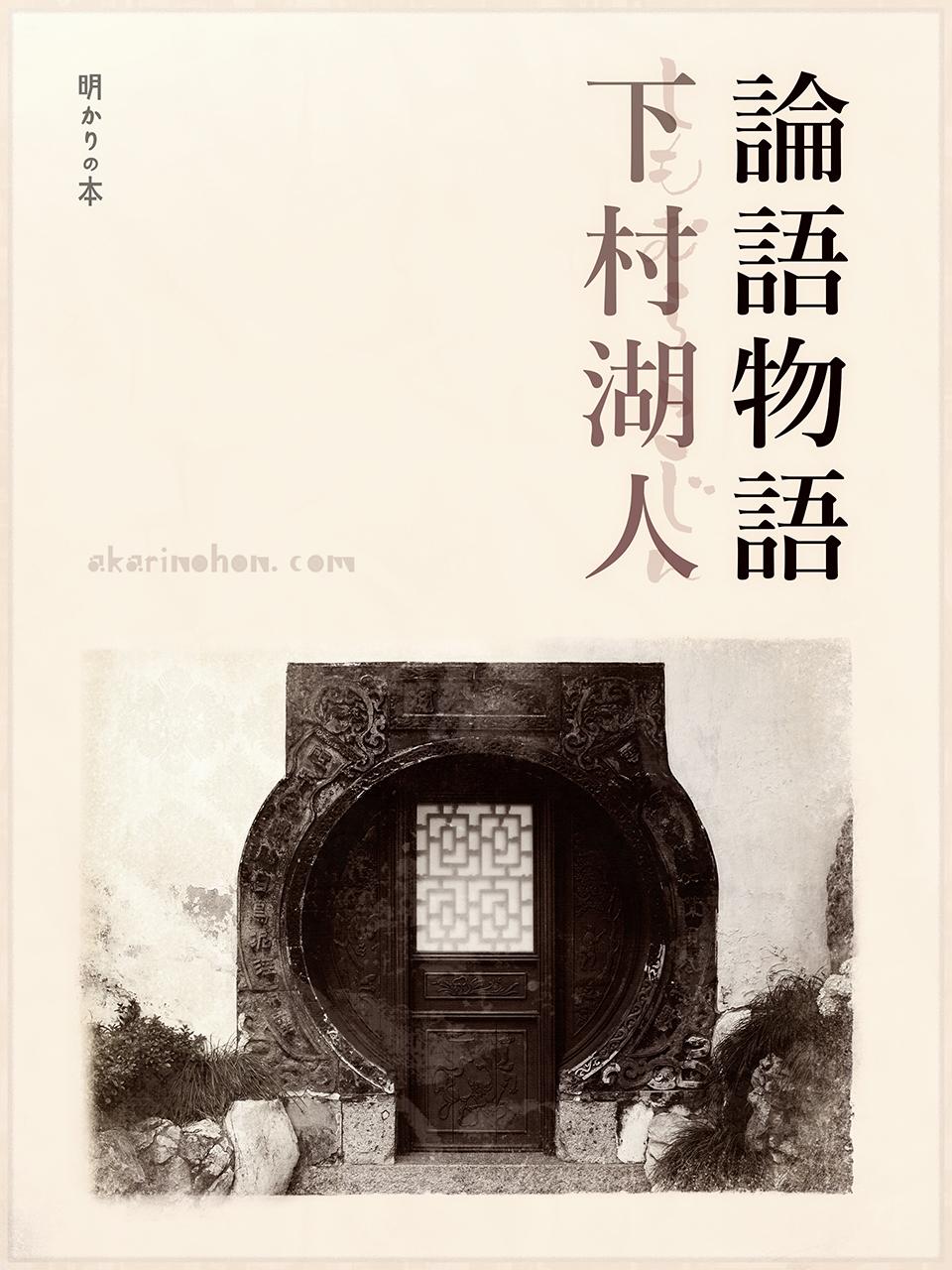 0000 - 論語物語(7) 下村湖人