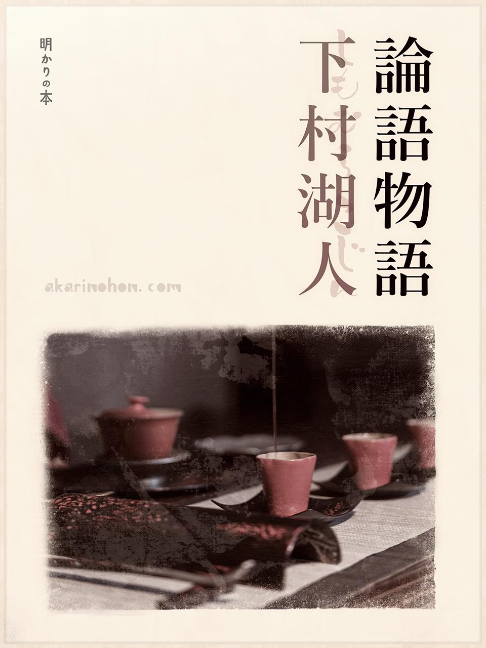 0000 - 論語物語(8) 下村湖人