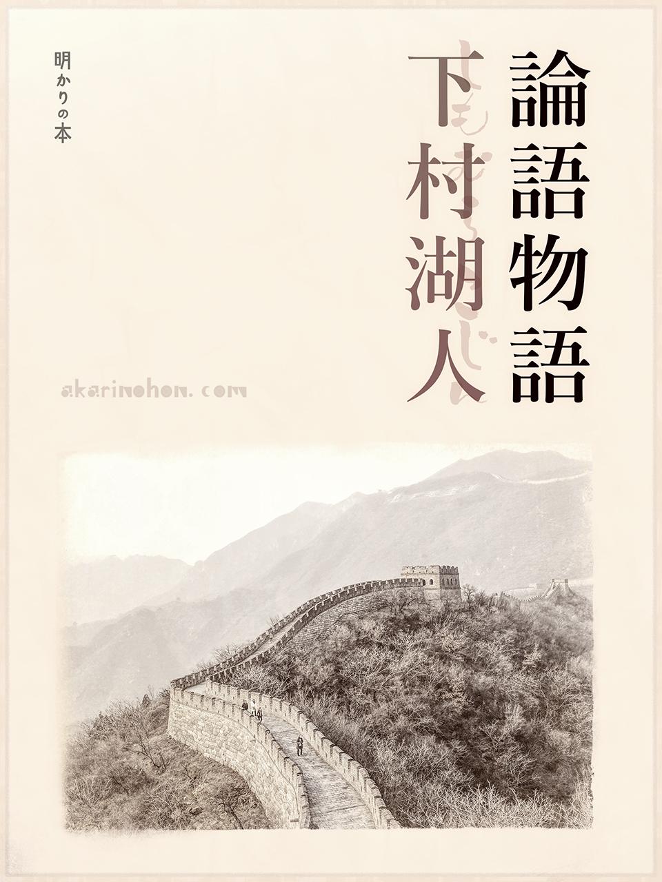 0000 - 論語物語(9) 下村湖人
