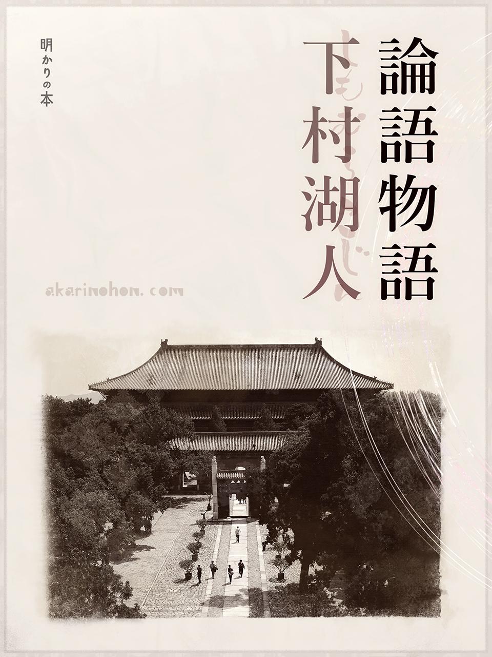 0000 - 論語物語(11) 下村湖人