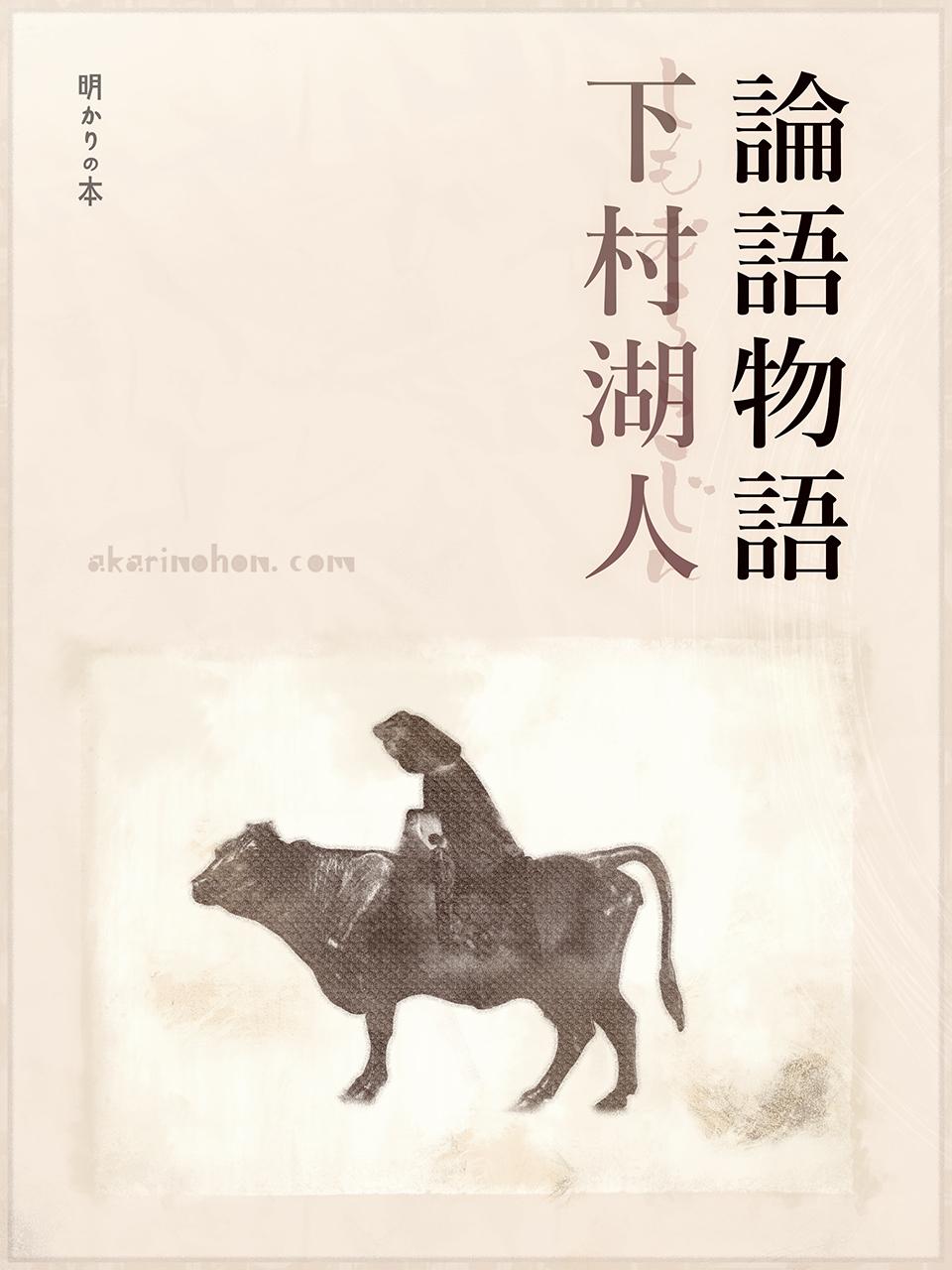 0000 - 論語物語(12) 下村湖人
