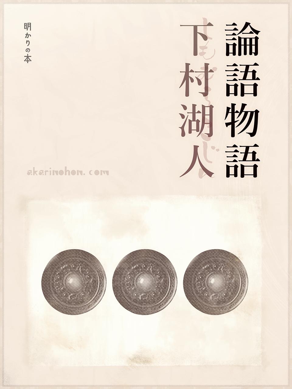 0000 - 論語物語(13) 下村湖人