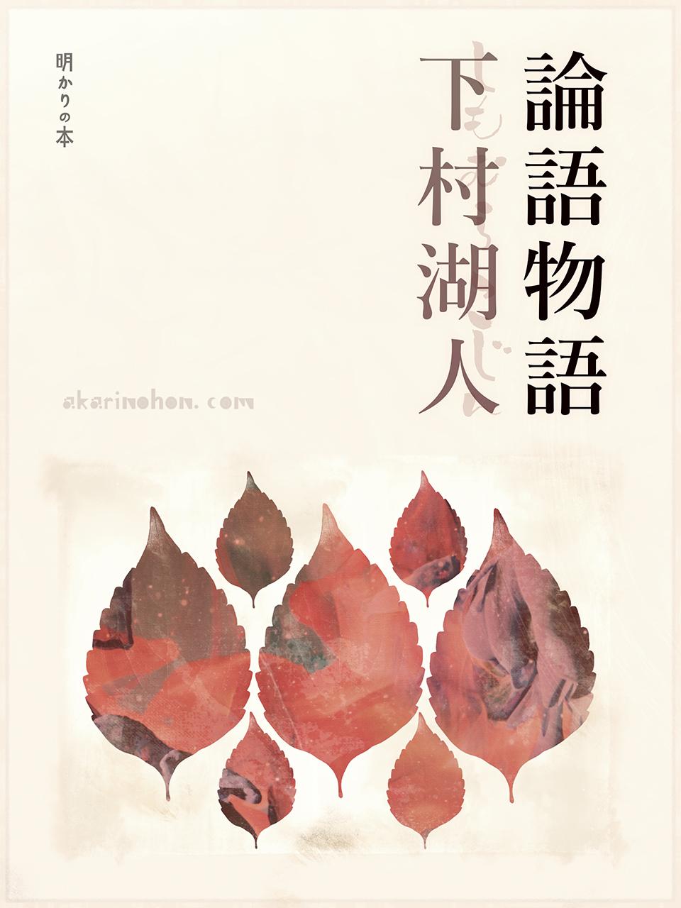 0000 - 論語物語(14) 下村湖人