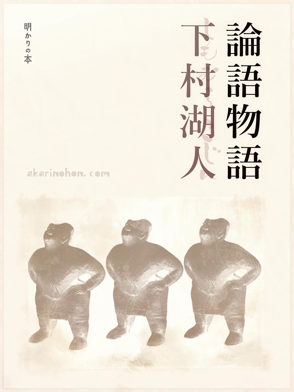 0000 - 論語物語(16) 下村湖人