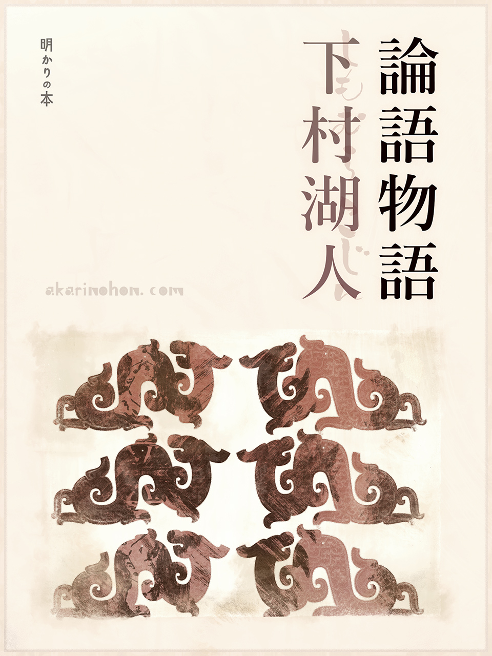 0000 - 論語物語(17) 下村湖人