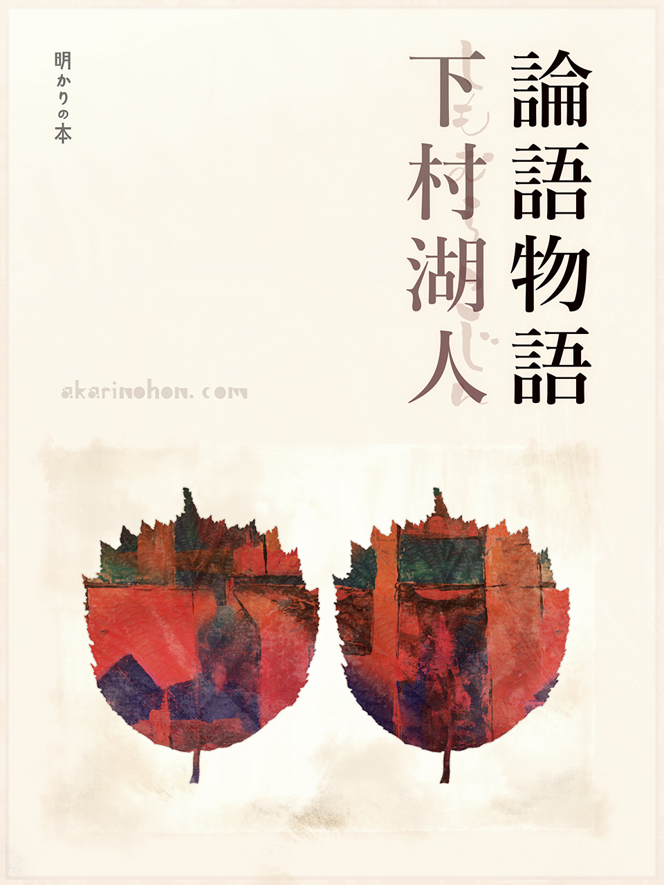 0000 - 論語物語(18) 下村湖人