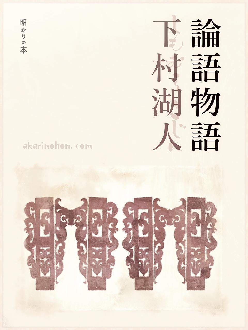 0000 - 論語物語(19) 下村湖人