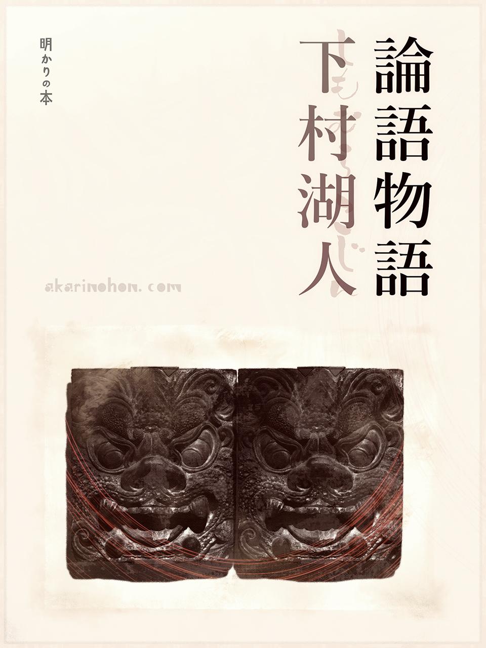 0000 - 論語物語(20) 下村湖人