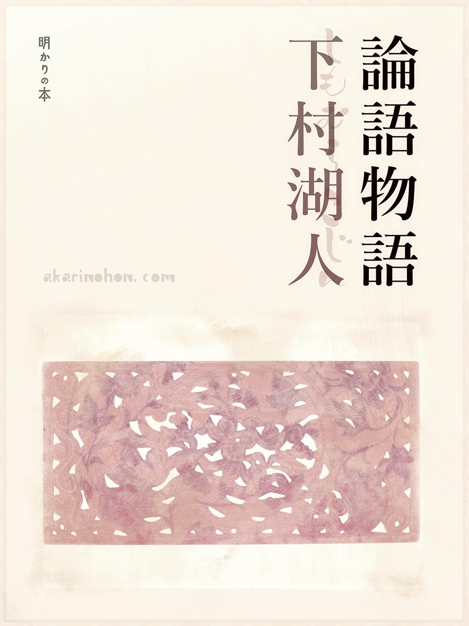 0000 - 論語物語(21) 下村湖人