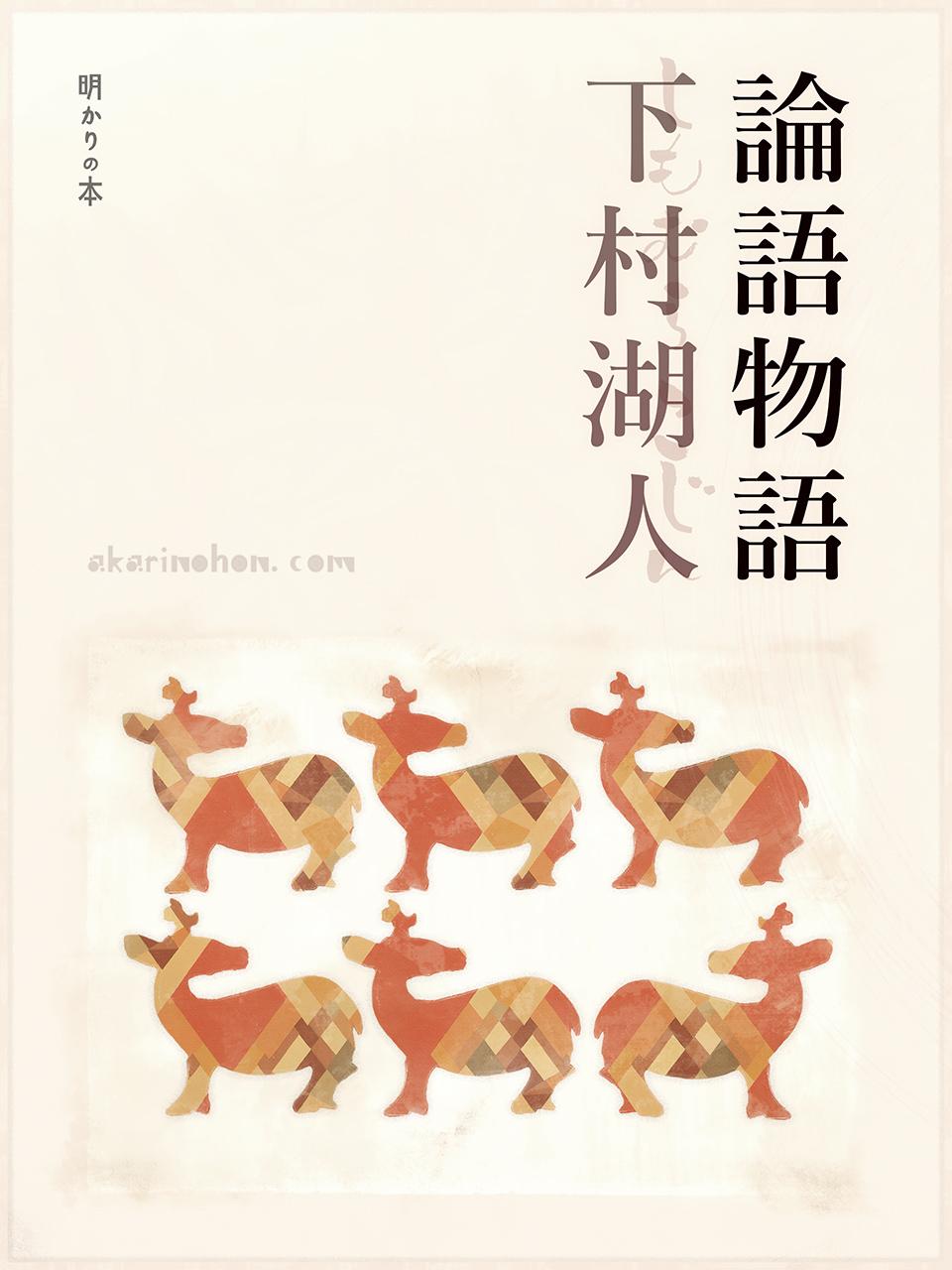 0000 - 論語物語(22) 下村湖人