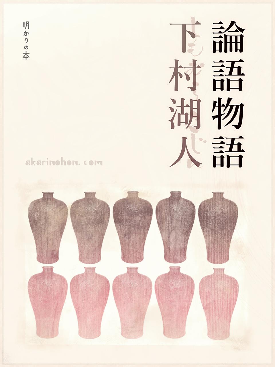 0000 - 論語物語(23) 下村湖人