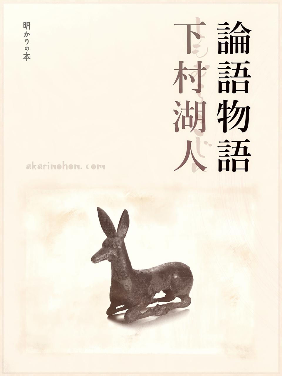 0000 - 論語物語(24) 下村湖人
