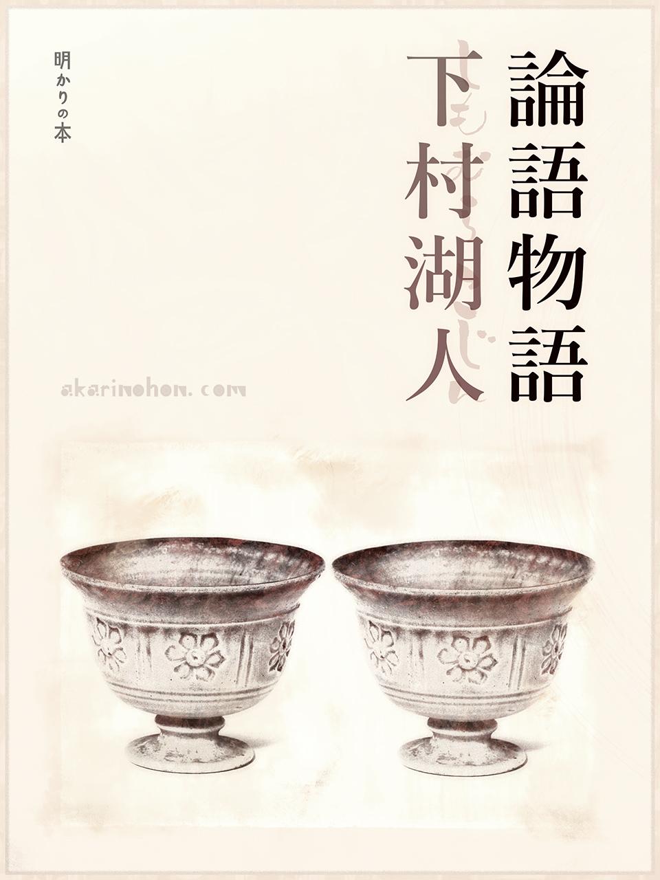 0000 - 論語物語(25) 下村湖人