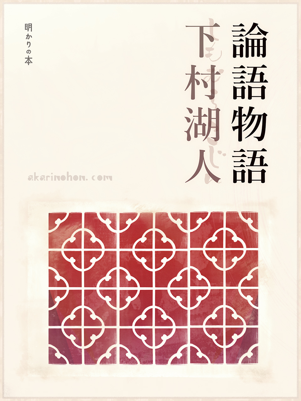 0000 - 論語物語(26) 下村湖人