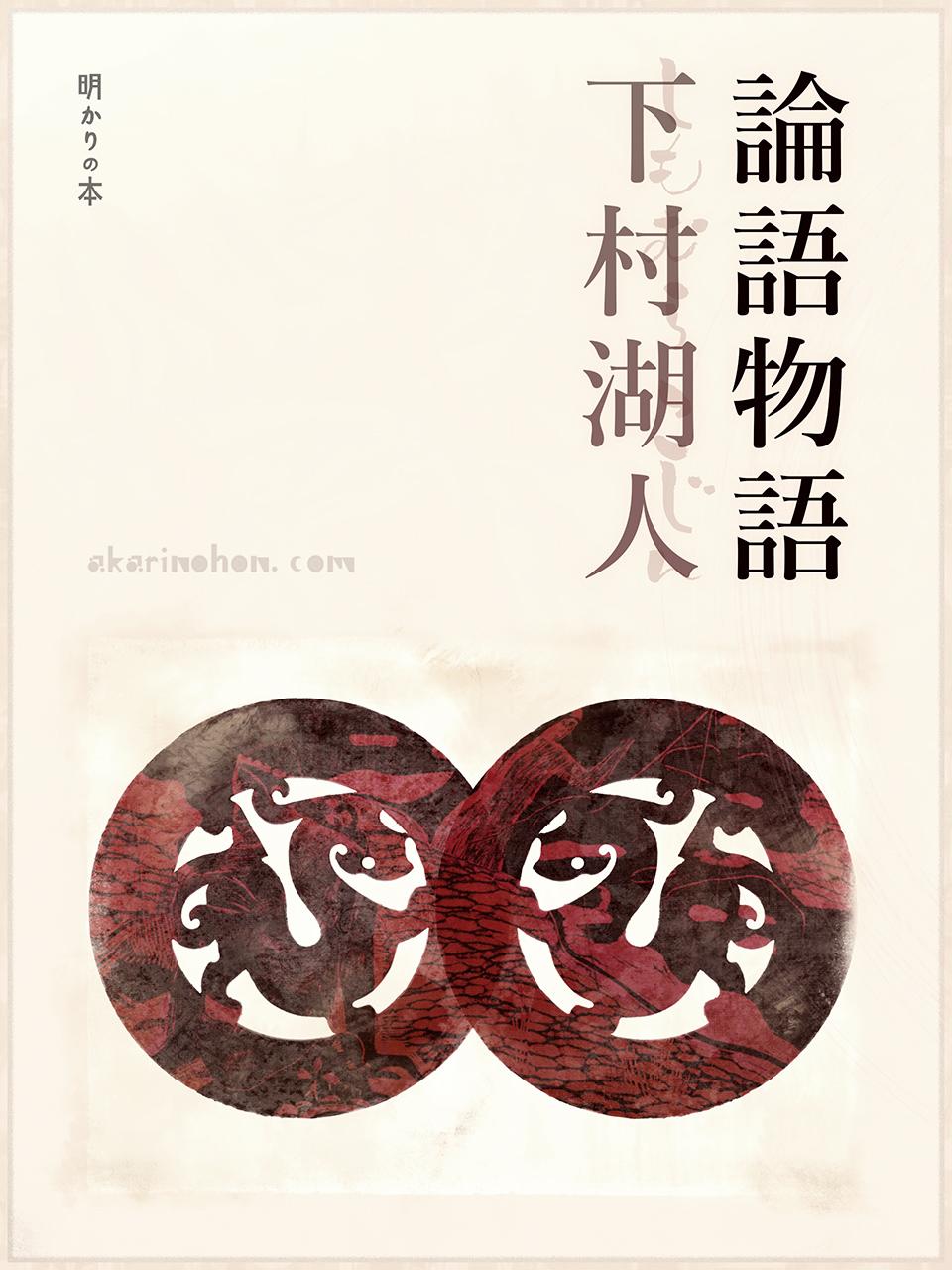 0000 - 論語物語(27) 下村湖人