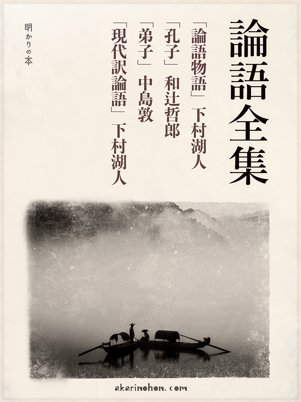 0000 - 論語物語(28) 下村湖人