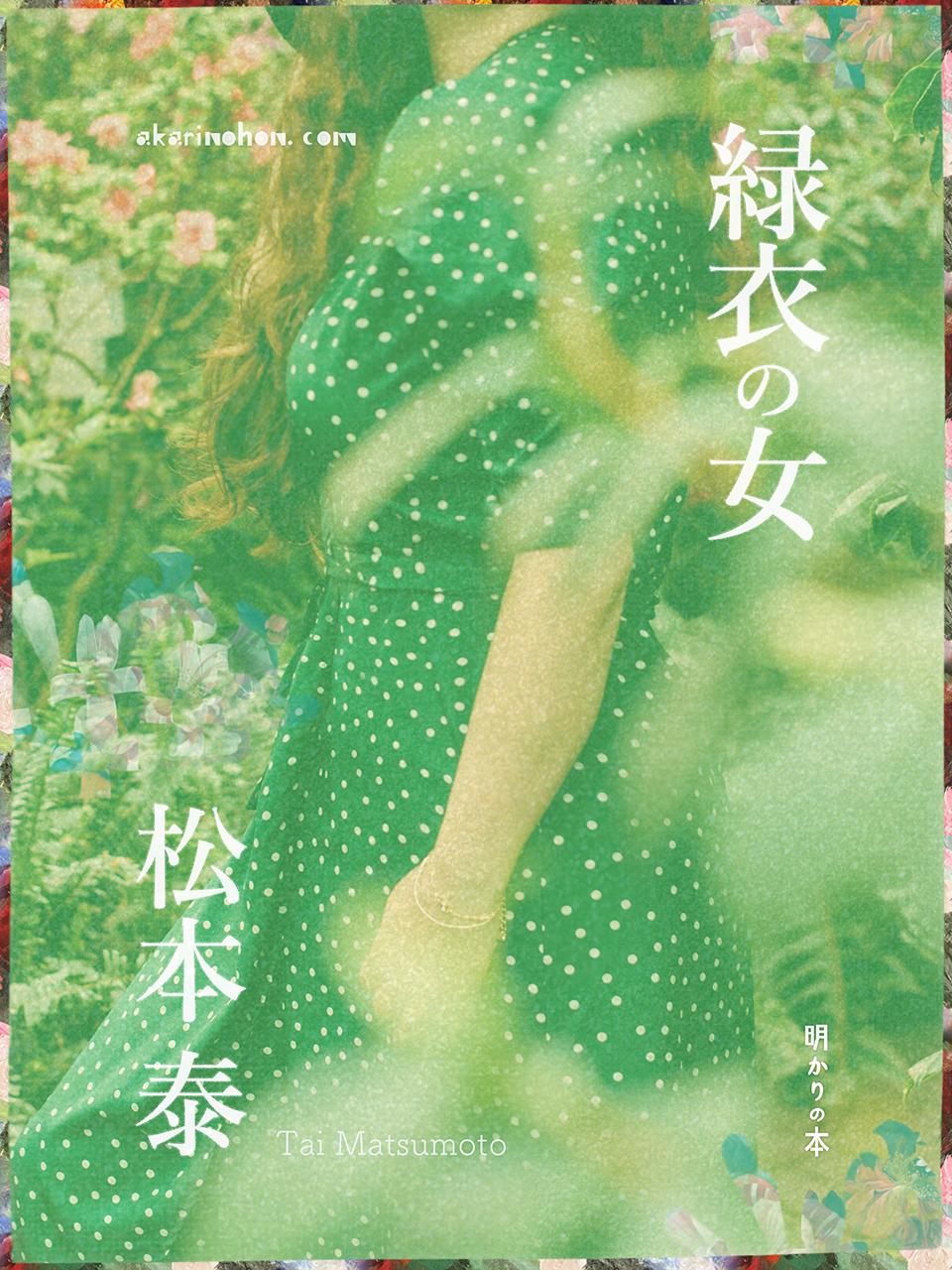 0000 - 緑衣の女 松本泰