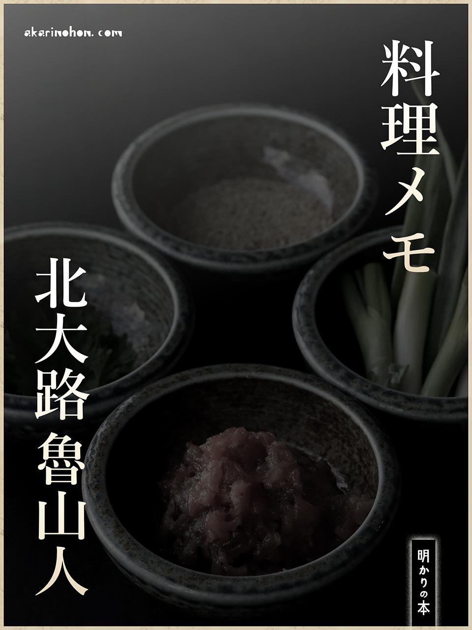 0000 - 料理メモ 北大路魯山人