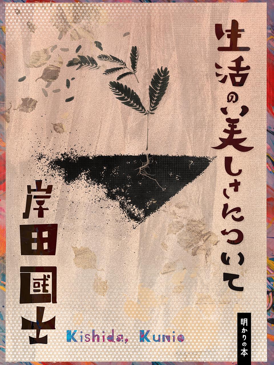 0000 - 生活の美しさについて 岸田國士