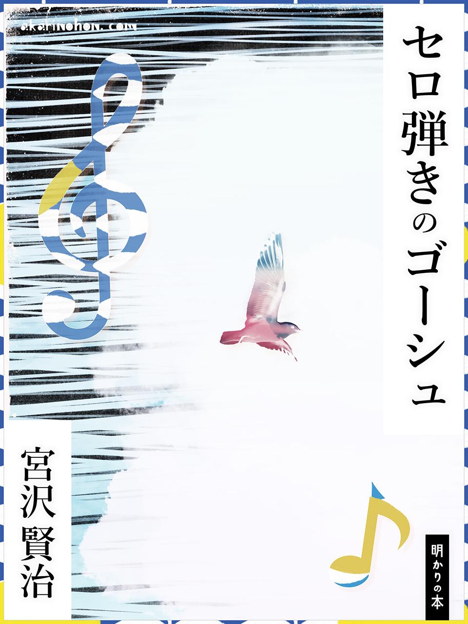 0000 - セロ弾きのゴーシュ 宮沢賢治