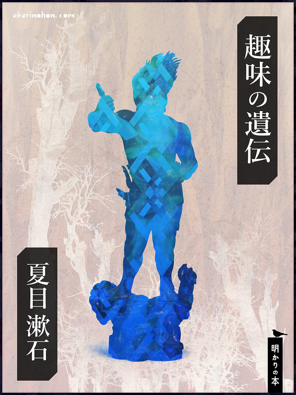 0000 - 趣味の遺伝 夏目漱石