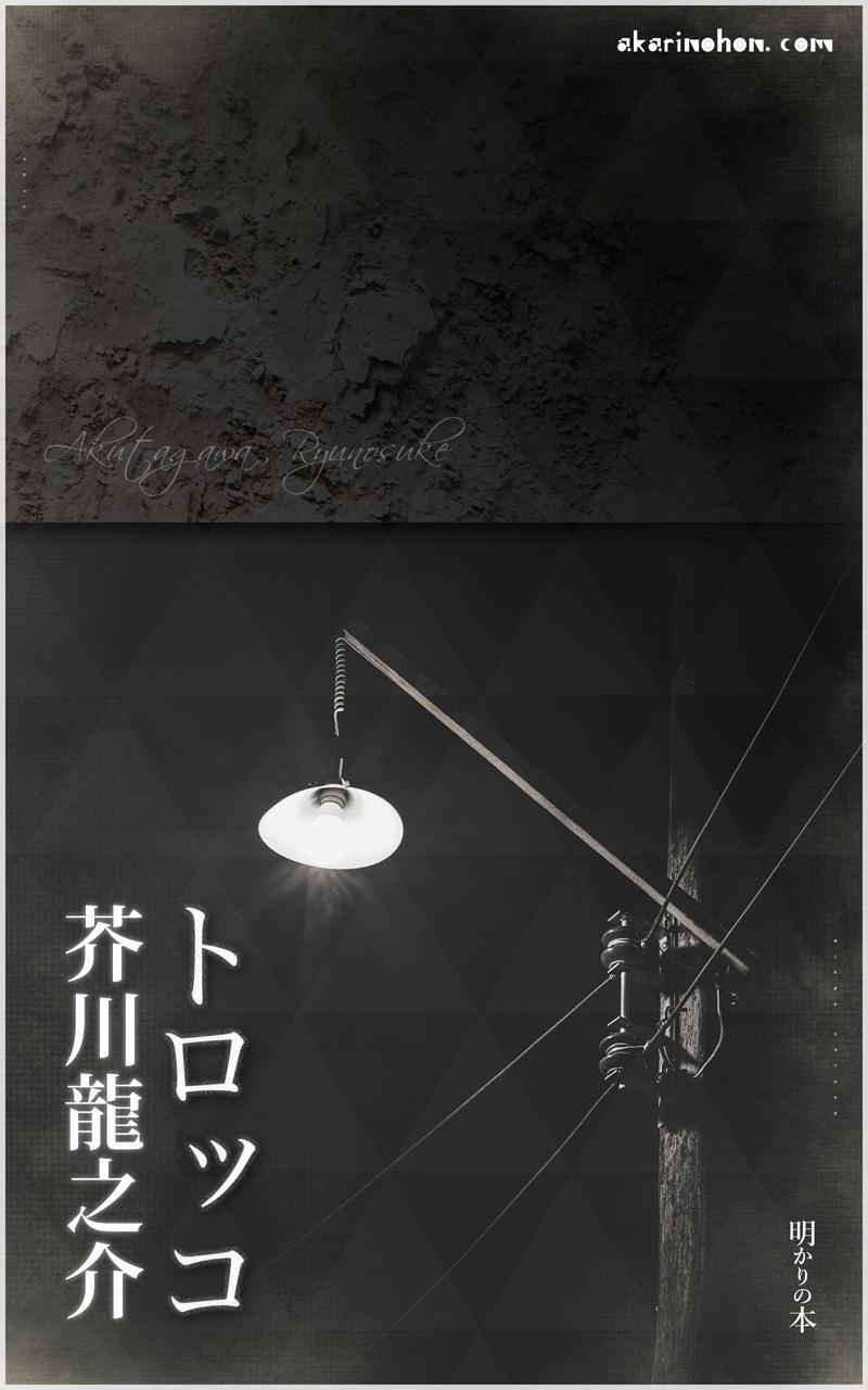 0000 - トロッコ 芥川龍之介