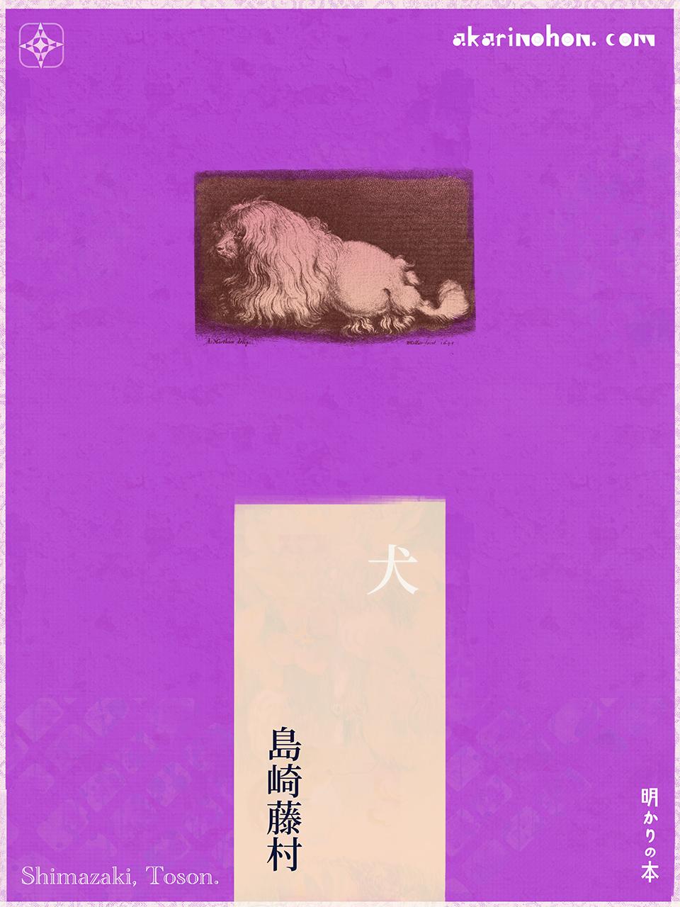 0000 - 犬 島崎藤村