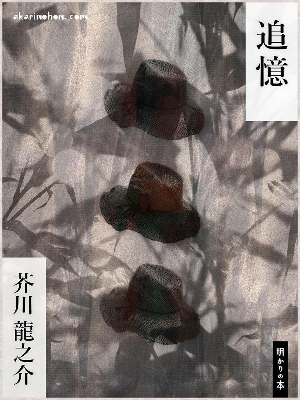 0000 - 追憶 芥川龍之介