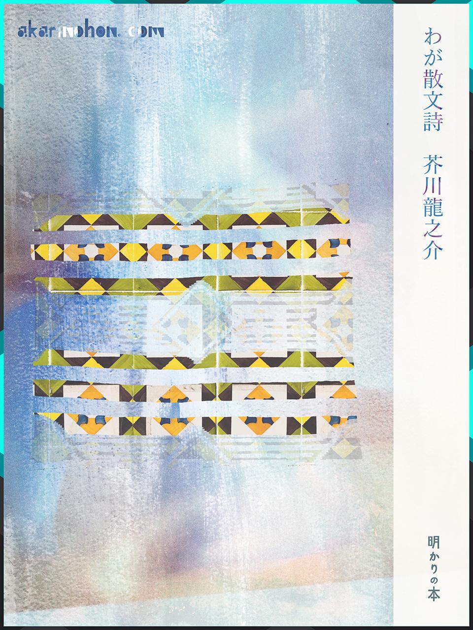 0000 - わが散文詩 芥川龍之介
