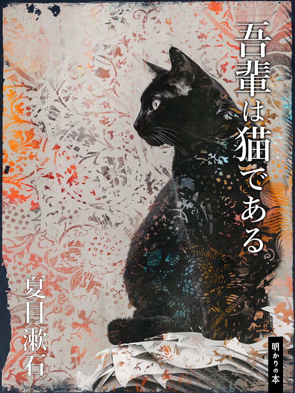 0000 - 夏目漱石 吾輩は猫である