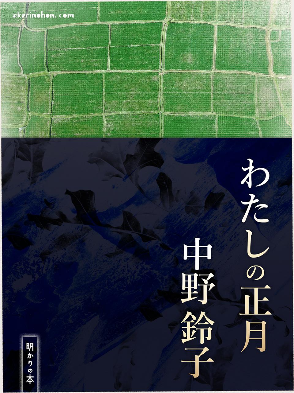 0000 - わたしの正月 中野鈴子