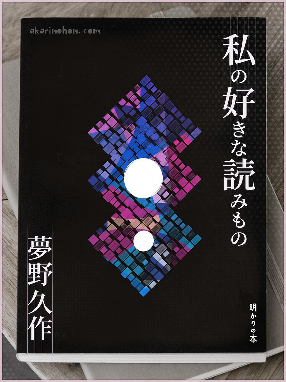 0000 - 私の好きな読みもの 夢野久作