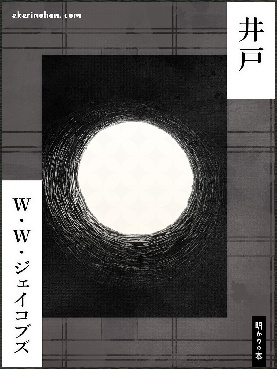 0000 - 井戸 W・W・ジェイコブズ