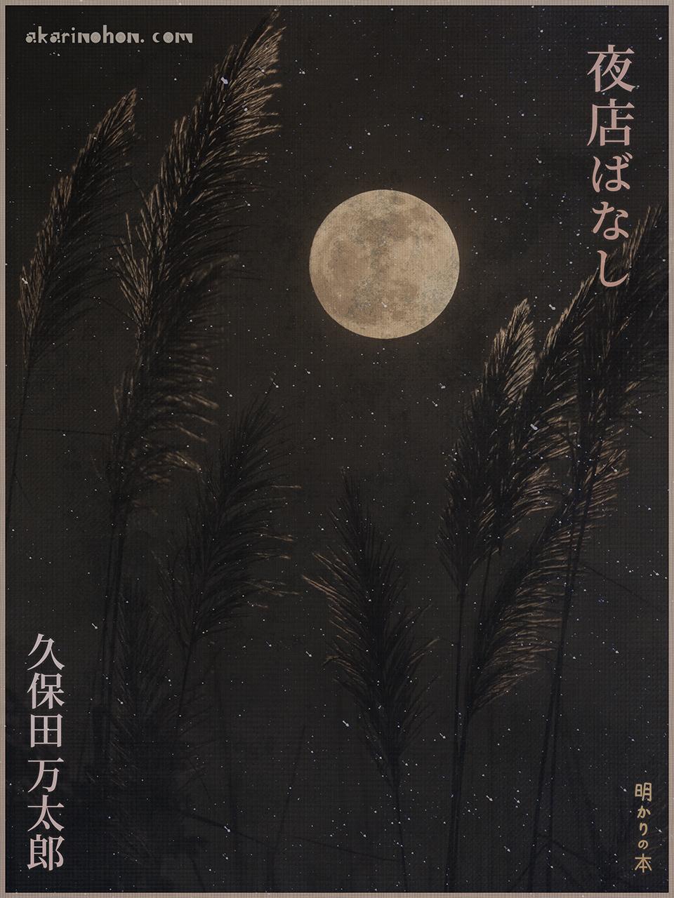 0000 - 夜店ばなし 久保田万太郎