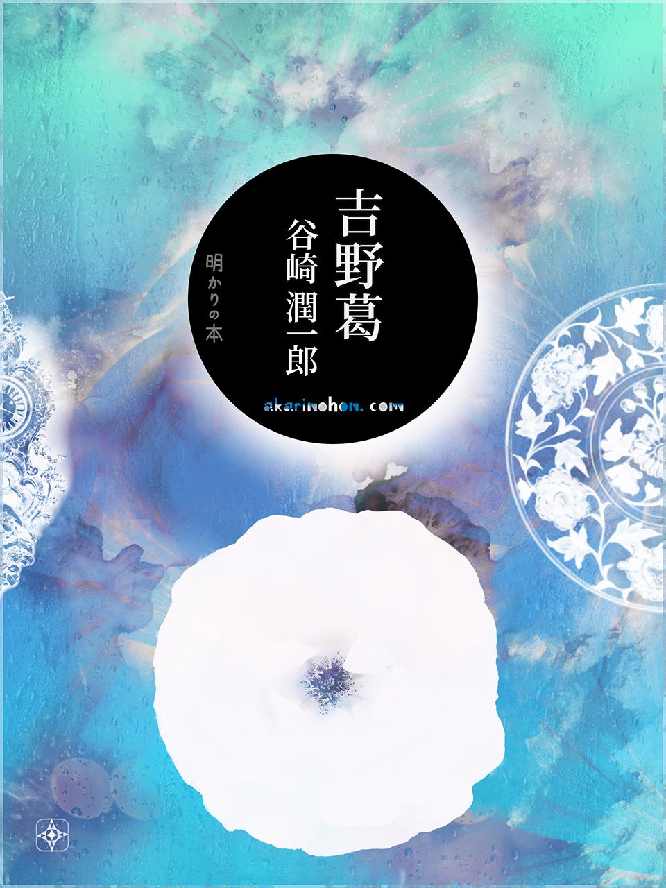 0000 - 吉野葛 谷崎潤一郎(1)