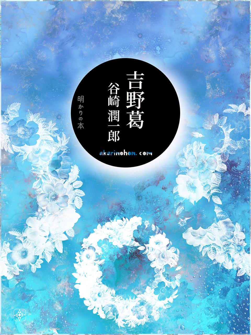 0000 - 吉野葛 谷崎潤一郎(4)