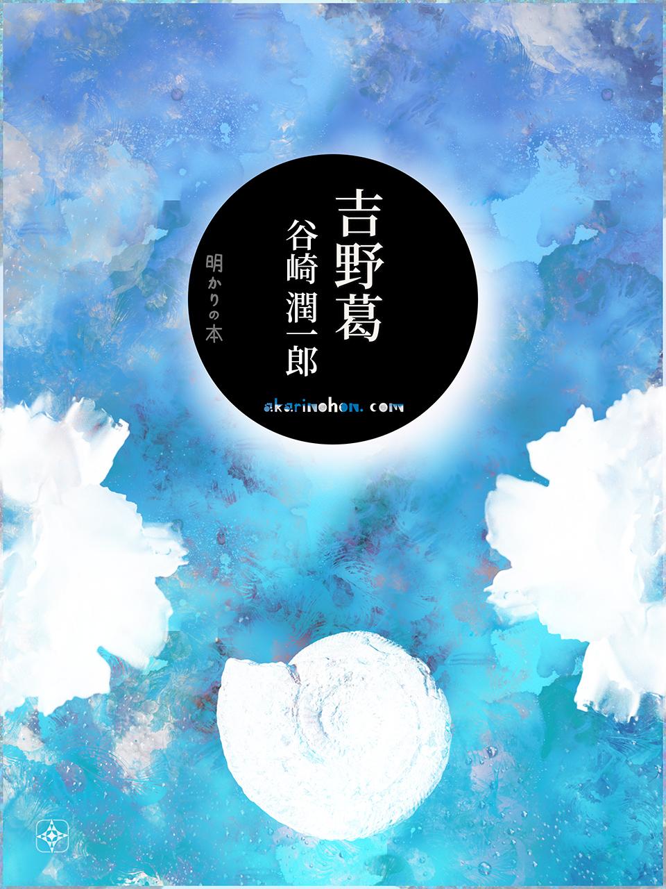 0000 - 吉野葛 谷崎潤一郎(5)