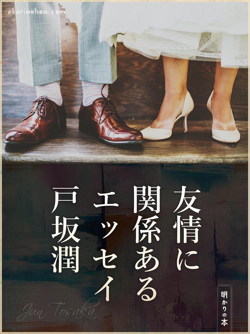 0000 - 友情に関係あるエッセイ 戸坂潤