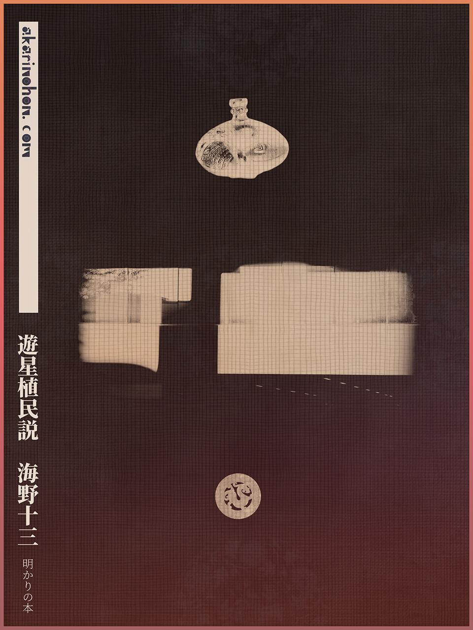 0000 - 遊星植民説 海野十三