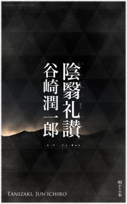 谷崎潤一郎の「陰翳礼賛」